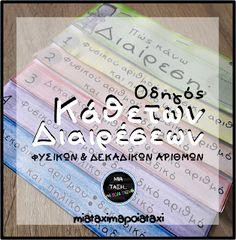 Μια τάξη...μα ποια τάξη;: Οδηγός κάθετων διαιρέσεων (φυσικοί/δεκαδικοί) About Me Blog, Books, Libros, Book, Book Illustrations, Libri