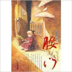 Half Door: Amazon.co.uk: Peng Xuejun: 9787539141985: Books