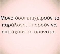Brainy Quotes, Love Quotes, Inspirational Quotes, Feeling Loved Quotes, Reality Of Life, Quotes By Famous People, Beautiful Mind, Greek Quotes, True Words