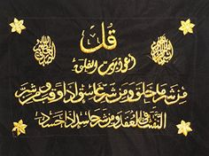 Arabic Islamic Art Decor Velvet Black Cloth Embroidered with Gold Thread Wall Hanging Oriental.Store Handmade http://www.amazon.com/dp/B00Z8DDL78/ref=cm_sw_r_pi_dp_UhdEvb1R4W6BM