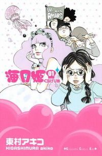 """Kurashita Tsukimi is a \""""kurage (jelly fish) otaku\"""" girl who wants to be an illustrator. She comes to Tokyo and starts to live in a girl-only apartment Amamizukan. One day she meets a fashionable lady, who saves a jelly fish. But she turns out to be a man in drag.Nominated for the 3rd Manga Taisho Award (2010) and won the 34th Annual Kodansha Manga Award in the Shojo category."""
