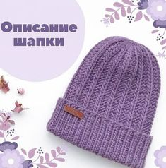 Crochet hat winter stitches 53 Ideas for 2019 Baby Knitting Patterns, Crochet Blanket Patterns, Lace Knitting, Knitting Socks, Crochet Shawl, Knitting Stitches, Knitted Hats, Crochet Baby Beanie, Baby Mittens