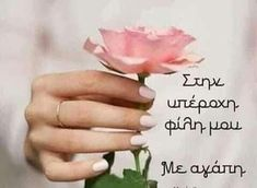 Name Day, Holidays And Events, Best Quotes, Bff, Beautiful Pictures, Words, Friends, Plants, Pink