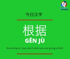 Everyday 1 Chinese word and 1 Chinese expression on your Pinterest. Audio available with the weekly newsletter - download now! #chinese #china #chinesecharacter