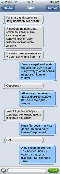 SMS с дачи