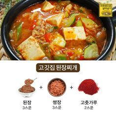 K Food, Food Menu, Daily Meals, Korean Food, Food Design, Recipe Collection, Food Plating, No Cook Meals, Stew