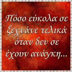 Greek Quotes, Life Images, Life Lessons, Life Quotes, Inspirational Quotes, Wisdom, Facts, Thoughts, Words