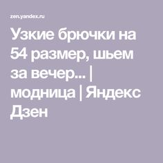 Узкие брючки на 54 размер, шьем за вечер... | модница | Яндекс Дзен