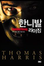 [한니발 라이징] 토머스 해리스 지음   박슬라 옮김   창해   2007-01-15   원제 Hannibal Rising (2006년)