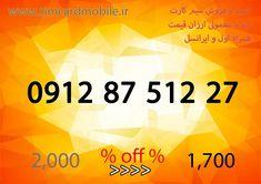 تهران _ میرداماد ( خرید و فروش سیم کارت 0912 ، کد9 ، کد8 ، کد7 ، کد6 ، کد5 ، کد4 ، کد3 ، کد2 ، کد1 و کد0 ) Ads, Movies, Movie Posters, Films, Film Poster, Cinema, Movie, Film, Movie Quotes