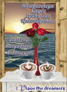 A sunset, coffee, love and roses for my wonderful friends I the dreamers╭ Impossible Dream, Joy And Happiness, Coffee Love, Pictures Images, Love And Light, Be Yourself Quotes, Self Improvement, The Dreamers, Inspirational Quotes