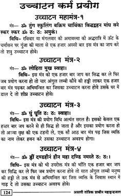 असली प्राचीन महाइन्द्रजाल: Authentic and Ancient Maha Indrajaal Hanuman Chalisa Mantra, Kali Mantra, Sanskrit Mantra, Vedic Mantras, Hindu Mantras, Spiritual Photos, Black Magic Book, Friendship Quotes In Hindi, Hindi Books