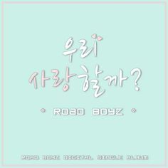 """Be my love"" is a single recorded by South Korean boy group Road Boyz. It was released on January 8, 2016 by KT Music."