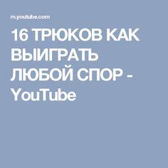 16 ТРЮКОВ КАК ВЫИГРАТЬ ЛЮБОЙ СПОР - YouTube