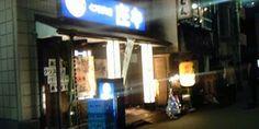 庄や 秋葉原東口店 - 2-8-3 Kanda Sakumachō, Chiyoda-ku, Tōkyō / 東京都千代田区神田佐久間町2-8-3 東伸協ビル 1F・2F
