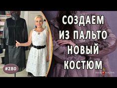 Интересный перешив пальто в костюм. Как из кожаного пальто сделать шикарный костюм. - YouTube Marimo, Prom Dresses, Formal Dresses, Sewing, Outfits, Youtube, Books, Fashion, Costura