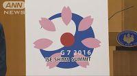 慰安婦問題について、いろんな報道: 【G7】伊勢志摩サミットのロゴ 高3女子のデザインに決定。伊勢・志摩サミットに賛同できない3つの理由...