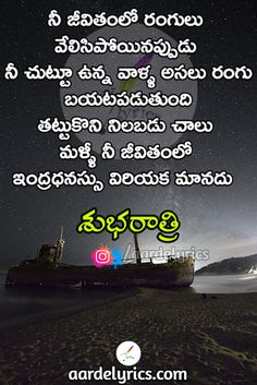 Nee Jivithamlo | Quotes | Telugu Quotes | Aarde Lyrics Quotes | Good Night Beautiful Quotes On Friendship, Friendship Quotes In Telugu, Love Quotes In Telugu, Telugu Inspirational Quotes, Famous Quotes From Songs, Movie Love Quotes, Life Quotes Pictures, Love Quotes With Images, Nature Pictures