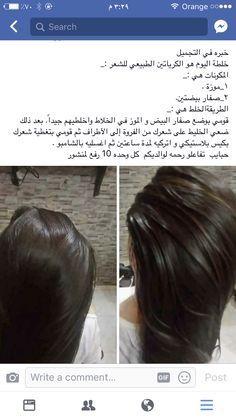 وصفات طبيعية لتطويل الشعر Beauty Recipes Hair Hair Care Oils Hair Care Recipes