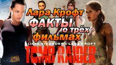 Лара Крофт: ФАКТЫ о трёх фильмах Tomb Raider | Movie Mouse