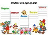 Галерия - 30 седмични програми за малките ученици