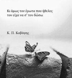#kavafis# greek quote
