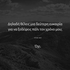 Στιγμή μου Feeling Loved Quotes, Time Quotes, Greek Quotes, Picture Quotes, Inspirational Quotes, Thoughts, Feelings, Sayings, Words