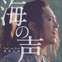 浦島太郎 (桐谷健太)「海の声 - Single」