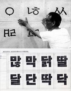 타이포잔치 2011 - ①한ㆍ중ㆍ일 주요 작가 소개