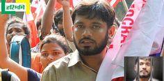 जवाहर लाल यूनिवर्सिटी छात्रसंघ के अध्यक्ष कन्हैया कुमार आज दिल्ली के तिहाड़ जेल से रिहा होंगे। http://www.haribhoomi.com/news/state/delhi/jnusu-president-kanhaiya-to-be-released-today-from-tihar-jail/38126.html