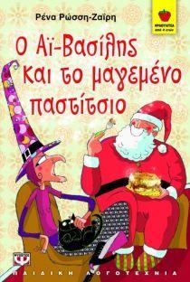 Ο Αϊ-Βασίλης και το μαγεμένο παστίτσιο Christmas Books, Childrens Books, My Books, Fairy Tales, Kindergarten, Preschool, Xmas, Activities, Education