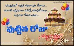Telugu Birthday Wishes Greetings Telugu Quotes Images Happy Birthday Quotes in Telugu Pictures Happy Birthday In Telugu, Birthday Wishes For Mother, Birthday Wishes Greetings, Happy Birthday Wishes Quotes, Birthday Wishes For Myself, Happy Birthday Picture Quotes, Happy Birthday Son Images, Wish You Happy Birthday, Brother Birthday Quotes