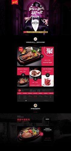原创作品:牛排西餐生鲜食品设计装修电商 ...
