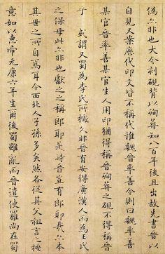 姜夔《跋王献之保母帖》小楷 Chinese Calligraphy, Caligraphy, China Art, Huckleberry Pie, Chinese Culture, Qing Dynasty, Handwriting, Art Forms, Contemporary Art