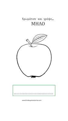 Φθινοπωρινά φρούτα: Φύλλα εργασίας και έργα τέχνης. - Kindergarten Stories Fall Fruits, Citrus Fruits, Kindergarten, Autumn Crafts, Learning To Write, School Projects, Colours, Activities, Writing