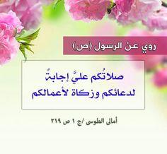 اللهم صل على محمد وال محمد وعجل فرجهم والعن عدوهم وانصر قائمهم