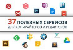 37 онлайн-сервисов и приложений, которые я использую в работе. Многие из них пригодятся копирайтерам, редакторам и журналистам