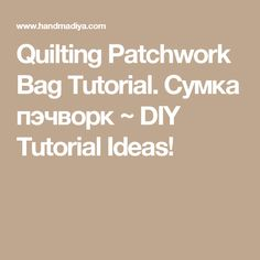 Quilting Patchwork Bag Tutorial. Сумка пэчворк ~ DIY Tutorial Ideas!