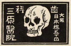 vintage japanese matchbox label. To order your business' own branded #matchbooks call 800.605.7331 or goto: www.GetMatches.com Today!