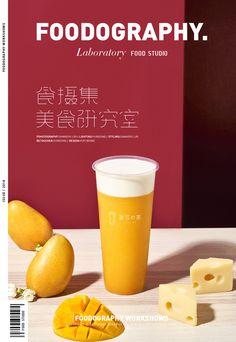新作之茶 饮品摄影 茶饮摄影 drinks&tea on Behance Food Graphic Design, Food Menu Design, Food Poster Design, Healthy Juices, Healthy Drinks, Photo Food, Bubble Milk Tea, Drink Photo, Food Backgrounds
