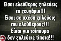 Funny Greek, Greek Quotes, Math Equations, Logos, Humor, Logo