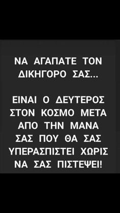 Greek Quotes, Funny Moments, Deep Thoughts, Jokes, Memories, Humor, Sayings, Memoirs, Souvenirs