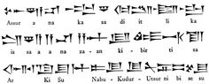 Akkadian, ca. 2800 BCE to 500 CE. The lingua franca of ancient Mesopotamia, Akkadian uses the same cuneiform alphabet as Sumerian. The Epic of Gilgamesh, the Enuma Elish creation myth and other texts were composed in Akkadian, which has grammar similar to classical Arabic.