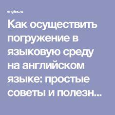 Как осуществить погружение в языковую среду на английском языке: простые советы и полезные сайты, разделенные по уровням знаний.