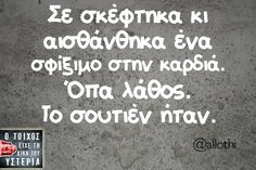σε σκέφτηκα κι αισθάνθηκα ένα σφίξιμο στην καρδιά. όπα λάθος. το σουτιέν ήταν. Funny Greek Quotes, Funny Picture Quotes, Sarcastic Quotes, Funny Photos, Funny Images, Best Quotes, Life Quotes, Funny Statuses, Clever Quotes