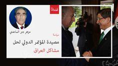 مصيدة المؤتمر الدولي لحل مشاكل العراق