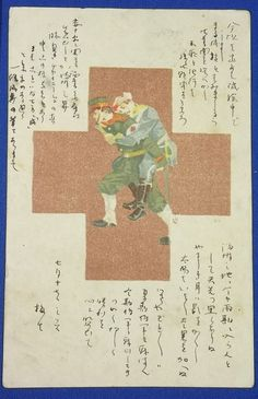 1905 Russo-Japanese War  Red Cross Art Postcard : Japanese medic helping wounded  russian army soldier, / vintage antique old Japanese military war art card / Japanese history historic paper material Japan