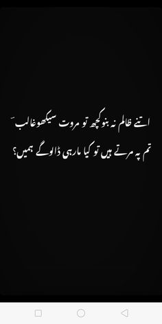 Image Poetry, Love Poetry Images, Poetry Quotes In Urdu, Best Urdu Poetry Images, Love Poetry Urdu, Urdu Quotes, Cute Romantic Quotes, Love Romantic Poetry, Emotional Poetry