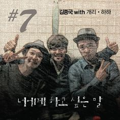 Kim Jong Kook pre-releases songs off his 7th album ft. Haha, Gary, & Mighty Mouth