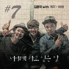 너에게 하고 싶은 말 - Kim Jong Kook feat. Haha and Gary
